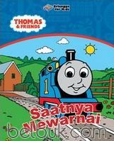 Thomas And Friends Saatnya Mewarnai Egmont Belbukcom
